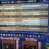 【遊戯王フラゲ】制限改訂、発表される。