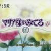 マリみて・春#13「パラソルをさして」〜Avec un parasol