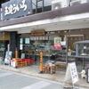 五建ういろ 京都市東山区 ういろ 外良 生ういろ カフェ