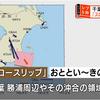 千葉県東方沖では6月に入ってから『スロースリップ』が場所を変えながら発生!数年おきに発生し、過去には震度5弱の地震が起きたことも!!