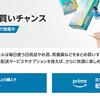 アマゾンで消費税増税前のビッグセール「タイムセール祭り」開催!増税前に売れる商品とは?