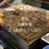 東京都北区赤羽「丸健水産」~創業1957年の老舗おでん屋で立ち飲み!