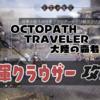 【オクトパストラベラー:大陸の覇者】将軍クラウザー 攻略と立ち回り参考