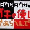 【ガキの使い】いきなり大爆笑ツアーで浜田が活躍。そしてハガキトーク復活!
