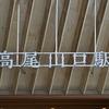日本屈指のアクセスとパワースポット高尾山