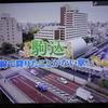 テレ東・アド街ック天国「駒込」