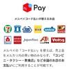 【メルペイ】1000円もらえる!すすメルペイキャンペーン 11月6日スタート!!