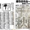 今日解いたパズル ♯63