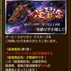 ダビマス ~新年一発目超凄馬!!!ディープインパクト2007!これは強い!~
