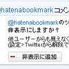 Twitter連携のRT表示機能において、自分のブックマークコメントをリツイートしたTwitterユーザーを非表示にする機能を追加しました