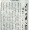 5/31の三陸新報に「ファミリープレイデイ」の様子が掲載されました!