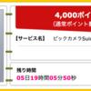【ハピタス】ビックカメラSuicaカードが期間限定4,000pt(4,000円)! さらに最大18,000円相当のポイントプレゼントも! 初年度年会費無料!