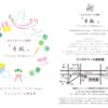 9月16日〜19日 まるやまひとみ個展「手紙」〜おじいちゃん、おばあちゃんへ〜を開催します(イベント終了報告追記版)