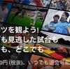 Jリーグ開幕!!DAZN1ヶ月無料+1,300ptで地元チームを応援しよう!!