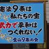 野党統一候補ましこ輝彦さん、比例代表いわぶち友さん当選!大きなご支援をありがとうございました。新たな出発です。
