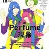 『MUSIC MAGAZINE』 10月号 特集「Perfume現象」