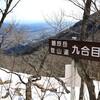 残雪の藤原岳(2)