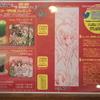 【七夕期間限定】珈琲屋ドリームで『コースター型短冊』プレゼント!【涼宮ハルヒ】