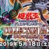 コレクションパック-革命の決闘者編のシングル相場価格をチェック!!