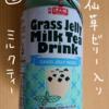仙草ゼリー入りミルクティー(缶飲料)を飲んだ感想【台湾】