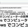 ついにM+とRobotoの合成フォントが完成しました