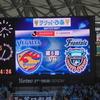 明治安田J1 第5節 ベガルタ仙台 vs 川崎フロンターレ 行ってきた