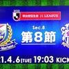 第8節 横浜F・マリノス VS セレッソ大阪
