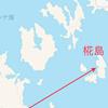 椛島へ行く