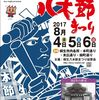 祭りだまつりだ~! 第54回桐生八木節祭り2017