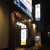 三代目鳥メロの199円ビールでかんぱい@高松