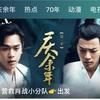 2019年に見た中国時代劇を振り返る