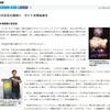 【プチ自慢】クラウドファンディングの専門家として、中日新聞にインタビューされました。