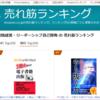 【号外】Amazonの売れ筋ランキングTOP100で1位を獲得しました!!!