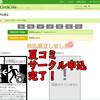 【近況】夏コミサークル申込&抜歯&「福岡づくり」スチール缶の理由