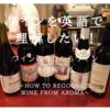 ワインを英語で表現したい!ワインの香りからワインを理解する ~How to recognize wine from their aroma~