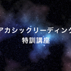 4/29アカシックリーディング特訓講座
