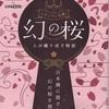 幻の桜と宝物探しで、日本橋桜メニューウォーク!