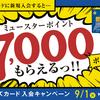 名鉄の定期券をクレジットカードで買う方法!ミューズカード入会で最大7000円分のポイントがもらえる!【2020年9月〜11月】