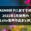 2021年3月発売のASMR音声作品まとめ④【DLsiteおすすめ】