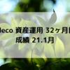 【楽天】ideco 32ヶ月目成績 21.1月【節税】