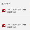 【GTSPORT】次回アップデートVer1.31(11月or12月)はついにF50が追加か。東京エクスプレスウェイに新規レイアウトも