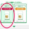 格安SIM乗り換え、mineo検討中。公式サイトの質問チャットがむちゃくちゃ便利!!