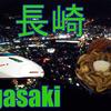 鹿児島・長崎旅【4】長崎に行こう!