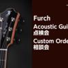 Furch アコースティックギター点検会&カスタムオーダー相談会開催!