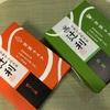 GINZA SIX『辻利』の京茶ラスク、抹茶とほうじ茶の詰め合わせ。さすがお茶の専門店!和ラスクならこれ!