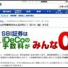 [個人型確定拠出年金シリーズ]SBI証券も楽天証券も手数料無料になりました。