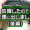Switch Proコンの左スティック修理から戻りました(後編)