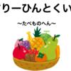 3ヒントクイズ〜食べ物編〜