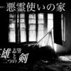 【ソード・ワールド2.0リプレイ】悪霊使いの家【英雄志望と二つの剣3rd season 2−1】