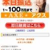 アクスは東京都港区西新橋8-3の闇金です。